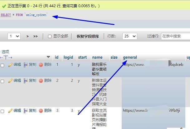 emlog数据库批量替换失效蓝奏云链接教程