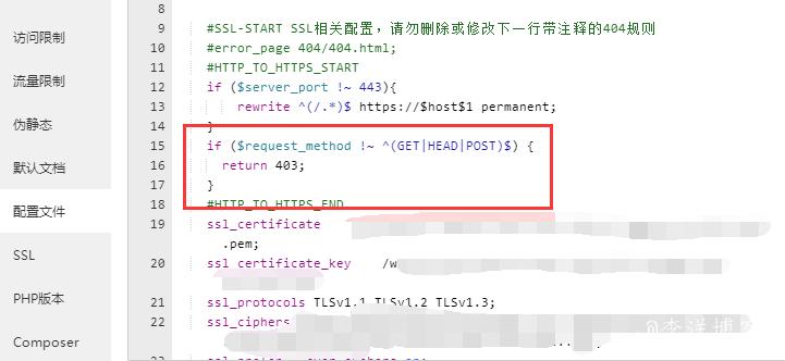 Nginx服务器配置中禁用不安全的HTTP方法,2d6f503ccb82659b.png,Linux,Linux教程,分享,教程,百度,建站,经验,技术,第2张