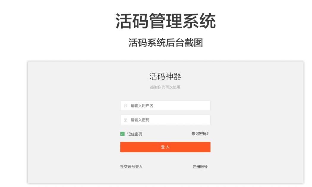 微信二维码活码网站管理系统源码